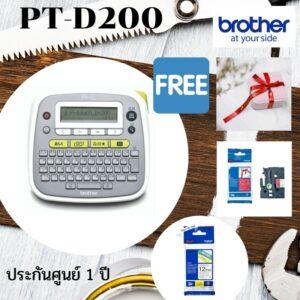 เครื่องพิมพ์ฉลาก Brother P-Touch PT-D200
