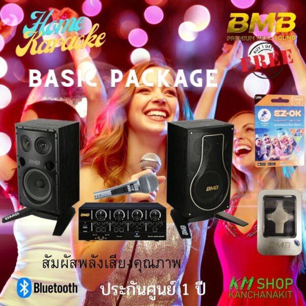 bmb basic 1.7