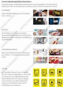 Brochure PT P710BT THA25Jun 1 3