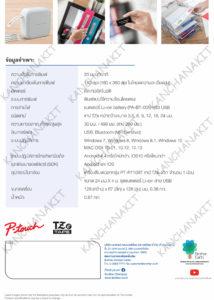 Brochure PT P710BT THA25Jun 1 4