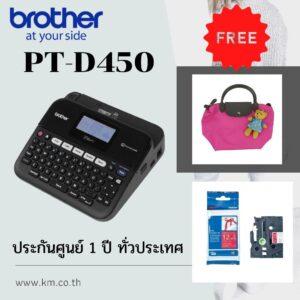 pt d450bagrw34