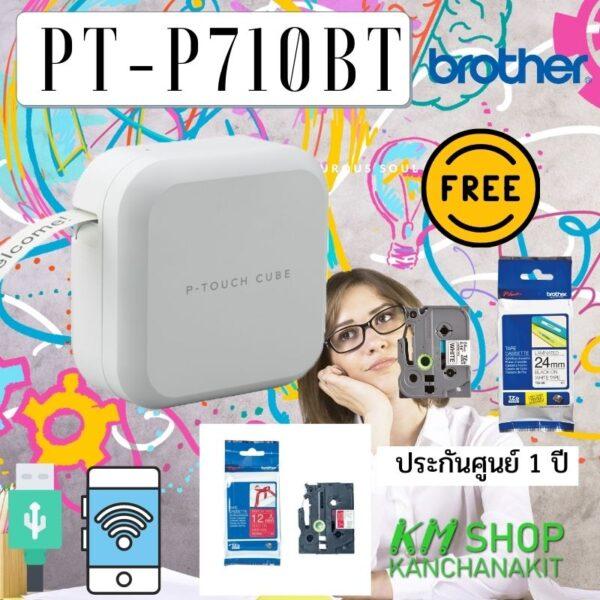 pt p710bt.21.1