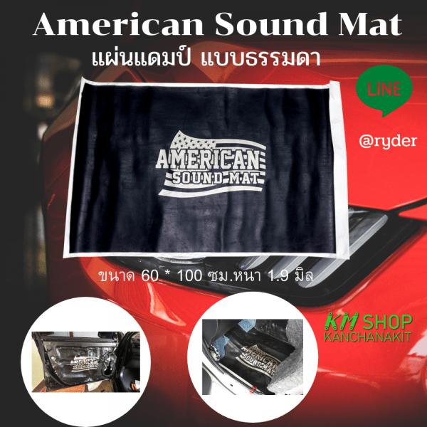 American Sound Mat ธรรมดา