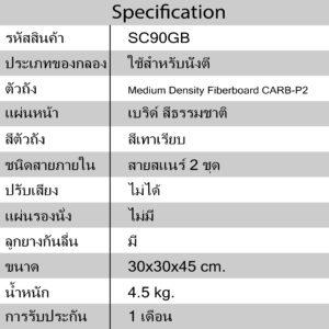 SPECกลอง sc90gb