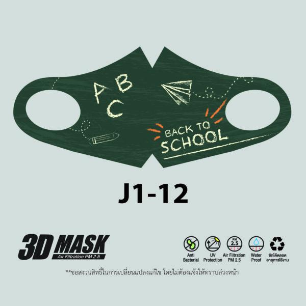 j1 12 scaled