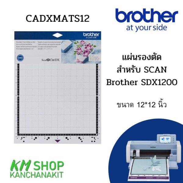 CADXMATS12.1