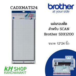 CADXMATS24.1