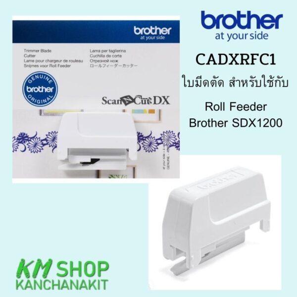 CADXRFC1.1