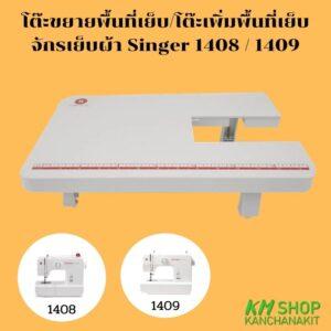 โต๊ะขยายพื้นที่เย็บ โต๊ะเพิ่มพื้นที่เย็บ จักรเย็บผ้า Singer 1408 1409