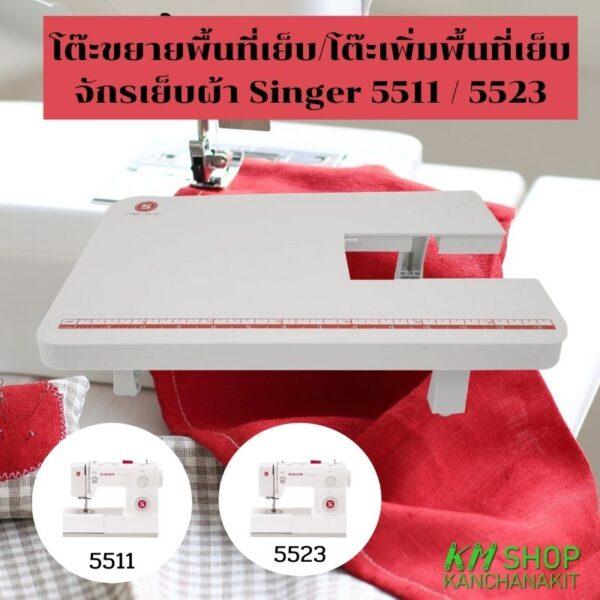 โต๊ะขยายพื้นที่เย็บ โต๊ะเพิ่มพื้นที่เย็บ จักรเย็บผ้า Singer 5511