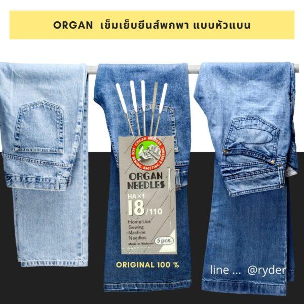 ORGAN เข็มเย็บยีนส์พกพา แบบหัวแบน line