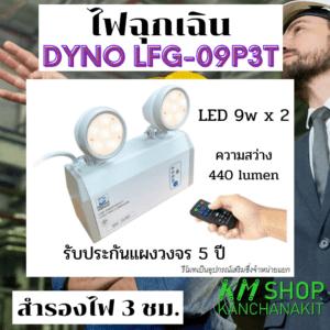 ไฟฉุกเฉิน Dyno LED Dyno