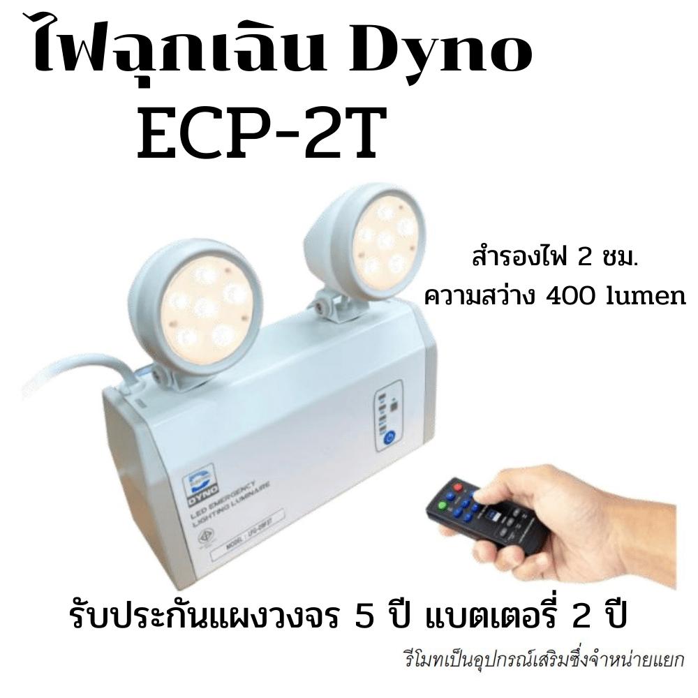 ไฟฉุกเฉิน Dyno LFG-12P4T ประกัน 5 ปี