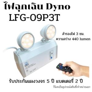 dyno lfg 09p3t.1