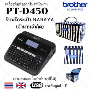 PT D450naraya