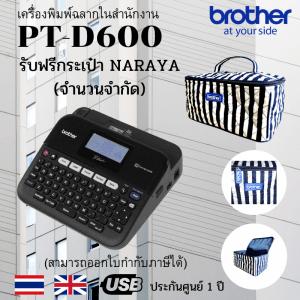 เครื่องพิมพ์ฉลาก Brother P-Touch PT-D600