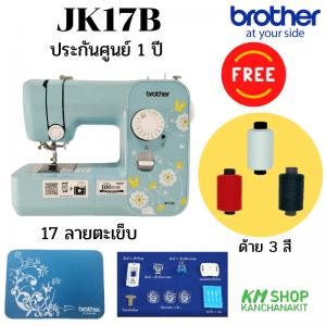 จักรเย็บผ้าไฟฟ้า BROTHER JK17B