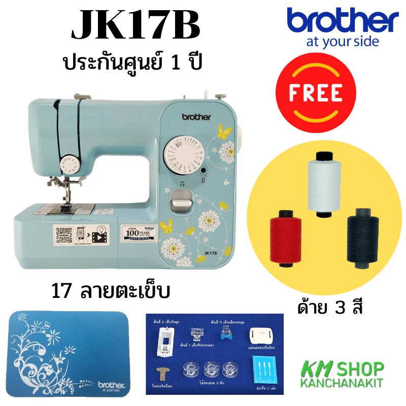 BROTHER JK17B จักรเย็บผ้าไฟฟ้า